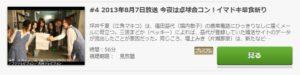 ショムニ2013第4話