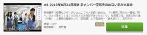 ショムニ2013第6話