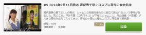 ショムニ2013第9話
