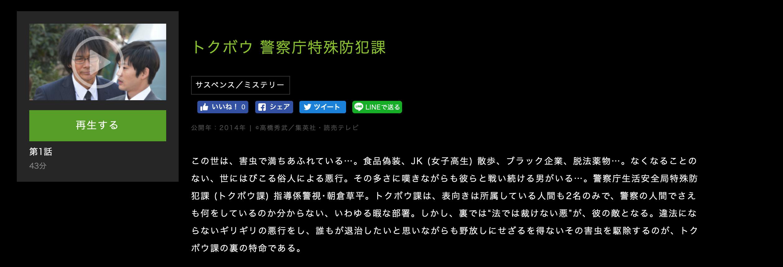 トクボウ 警察庁特殊防犯課あらすじ