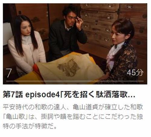 トリック3第7話