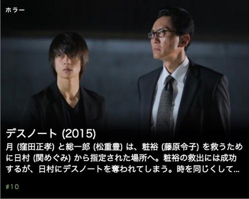デスノート (2015)第10話