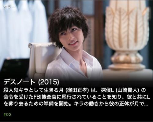 デスノート (2015)第2話