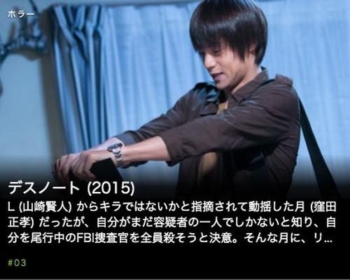 デスノート (2015)第3話