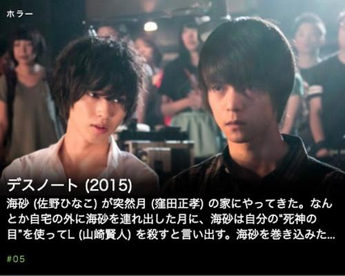 デスノート (2015)第5話