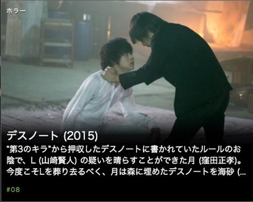 デスノート (2015)第8話