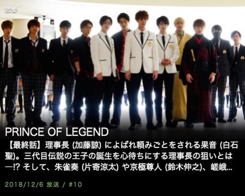 PRINCE OF LEGEND第10話