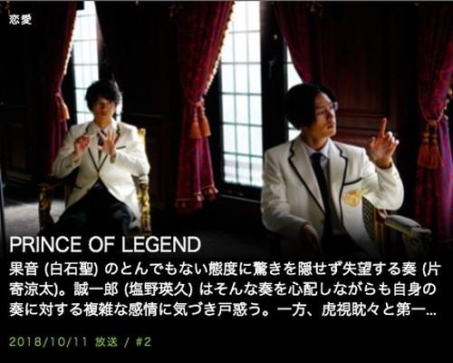 PRINCE OF LEGEND第2話