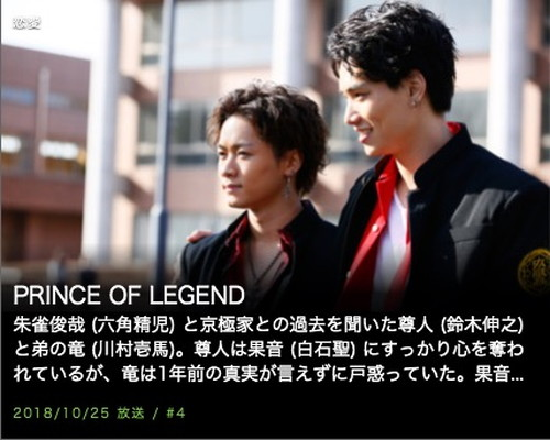 PRINCE OF LEGEND第4話