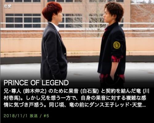 PRINCE OF LEGEND第5話