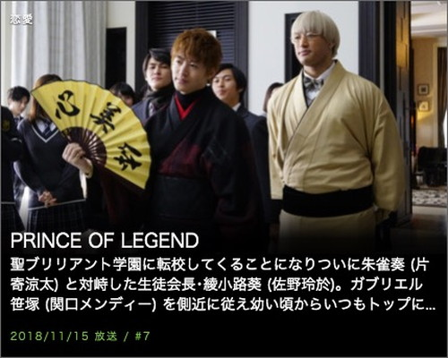 PRINCE OF LEGEND第7話