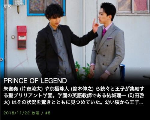 PRINCE OF LEGEND第8話