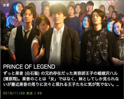PRINCE OF LEGEND第9話