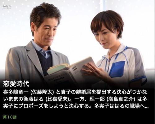 恋愛時代第10話