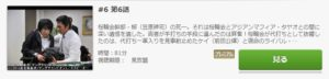 凍牌~裏レート麻雀闘牌録~第6話