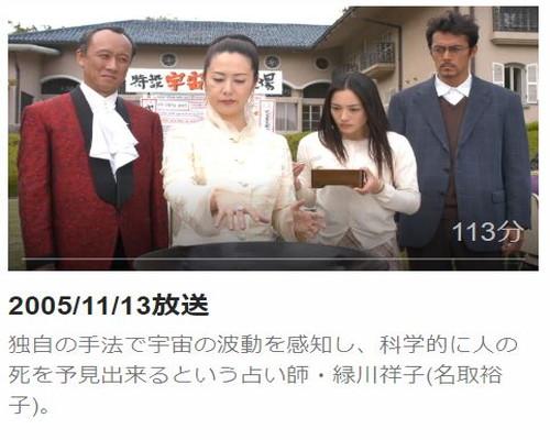 トリック新作スペシャル第1話