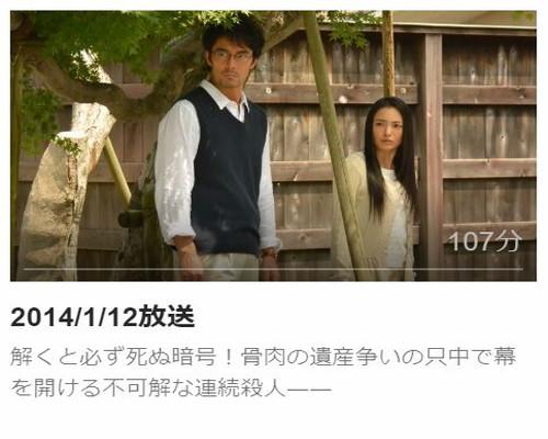 トリック新作スペシャル3第1話