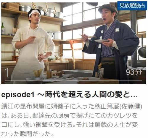 天皇の料理番第1話