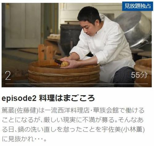 天皇の料理番第2話