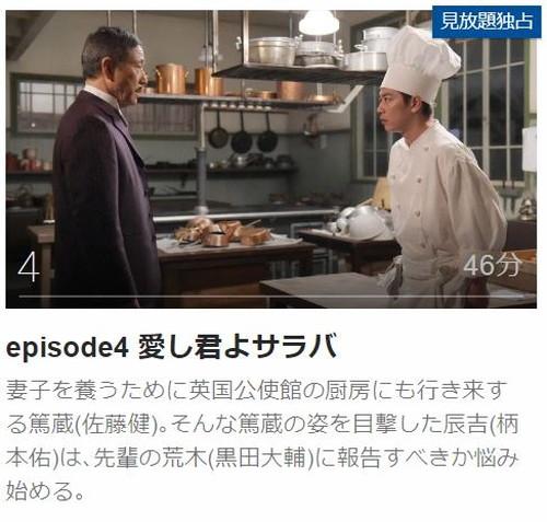 天皇の料理番第4話