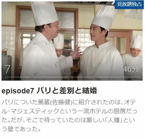 天皇の料理番第7話