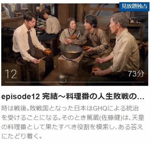天皇の料理番第12話