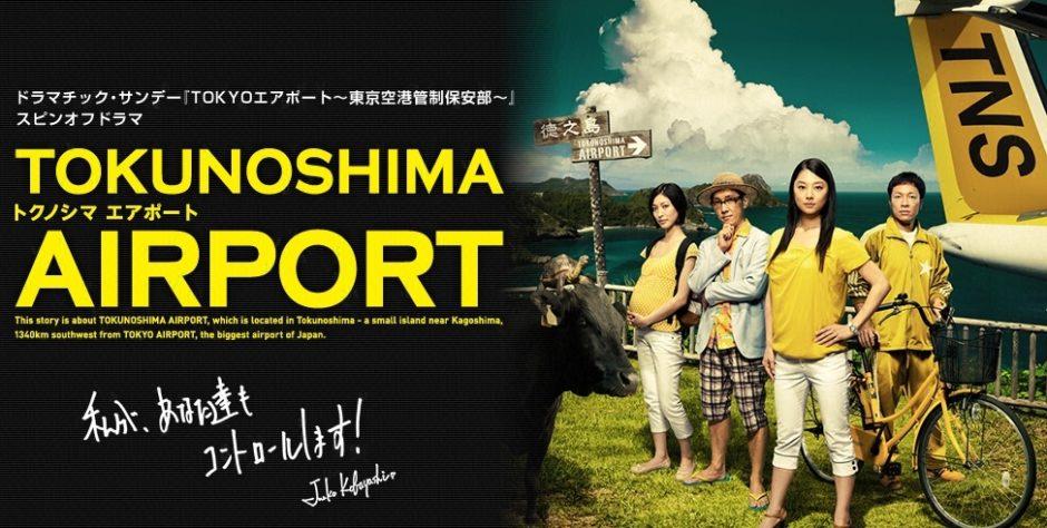 TOKUNOSHIMAエアポートアイキャッチ