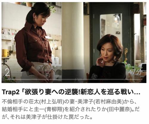 美しき罠 ~残花繚乱~第2話