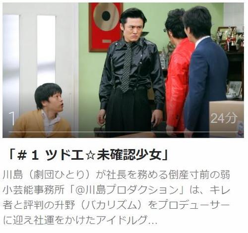 ウレロ☆未確認少女第1話