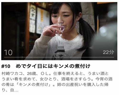 ワカコ酒 Season2第10話