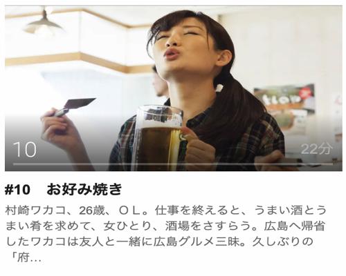 ワカコ酒第10話