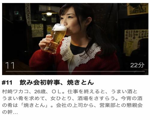 ワカコ酒 Season2第11話