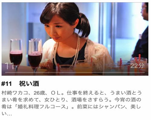 ワカコ酒第11話