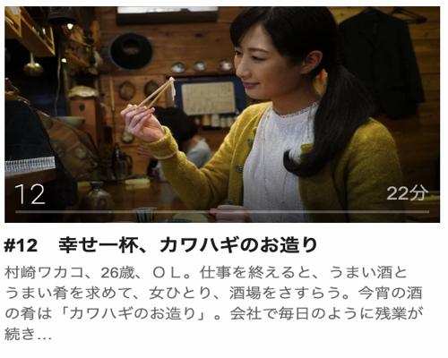 ワカコ酒 Season2第12話