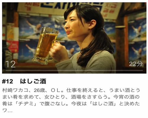 ワカコ酒第12話