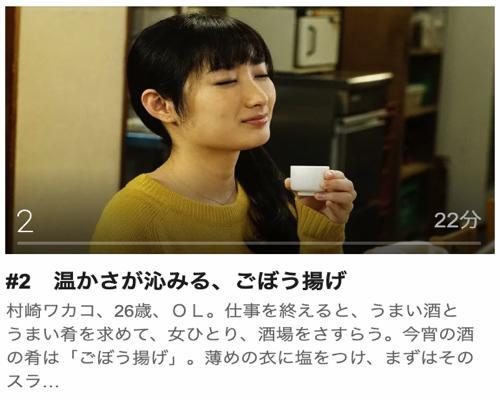 ワカコ酒 Season2第2話
