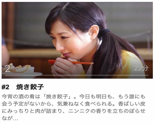 ワカコ酒第2話