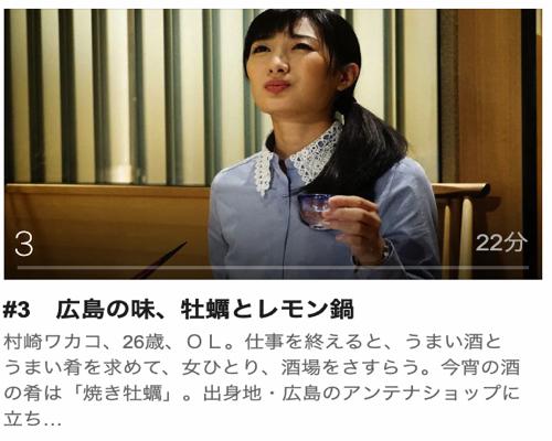 ワカコ酒 Season2第3話
