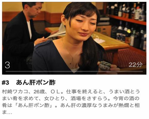 ワカコ酒第3話