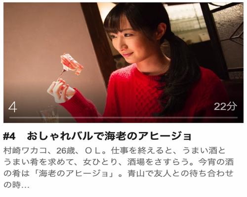 ワカコ酒 Season2第4話
