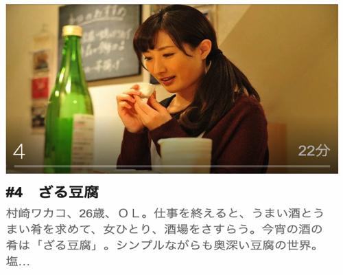 ワカコ酒第4話