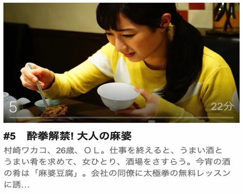 ワカコ酒 Season2第5話