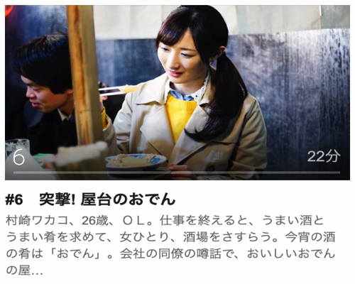 ワカコ酒 Season2第6話