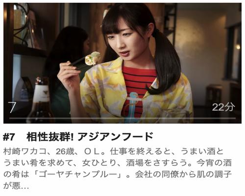 ワカコ酒 Season2第7話