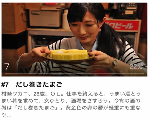 ワカコ酒第7話