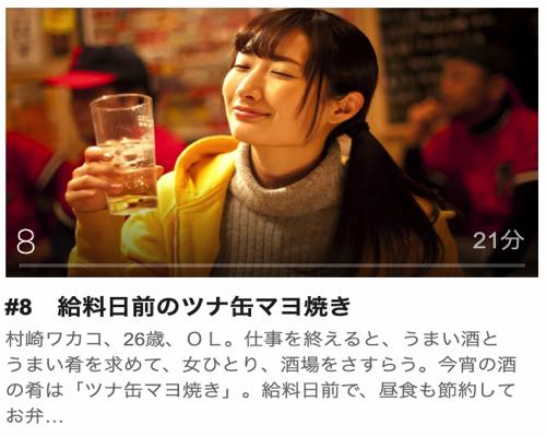 ワカコ酒 Season2第8話
