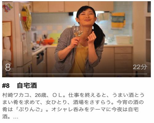 ワカコ酒第8話