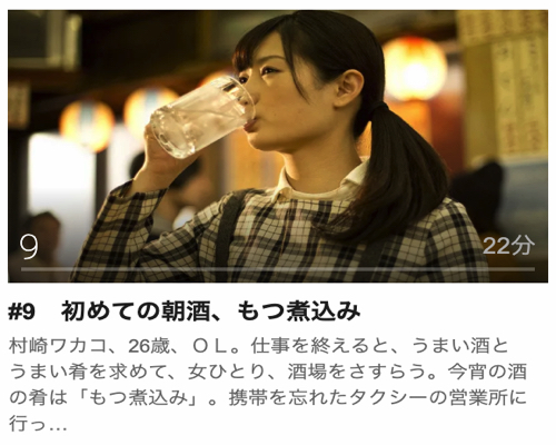 ワカコ酒 Season2第9話