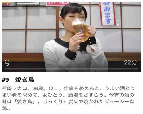 ワカコ酒第9話