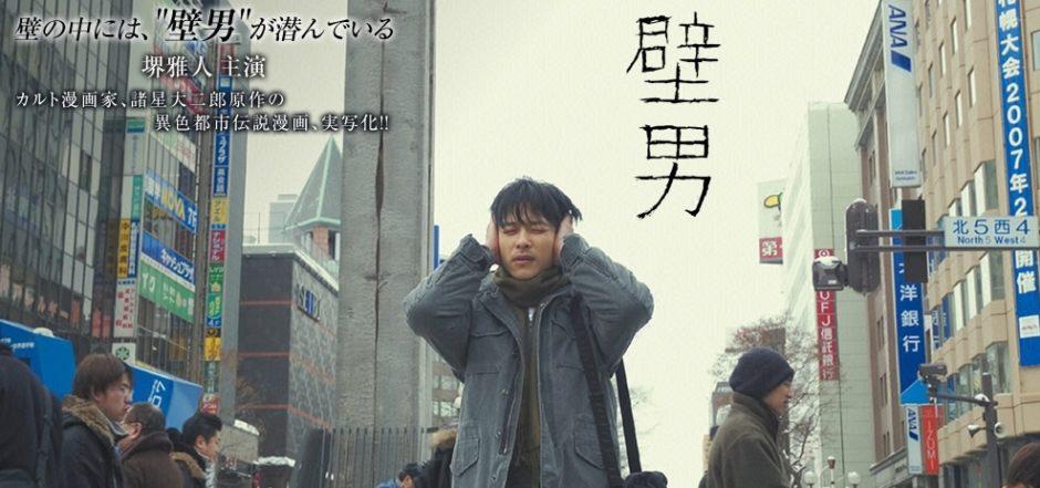 壁男アイキャッチ